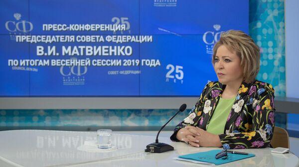 Председатель Совета Федерации РФ Валентина Матвиенко на пресс-конференции по итогам весенней сессии 2019 года