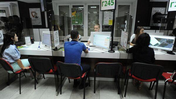 Посетители в Центре государственных и муниципальных услуг в городе Чита