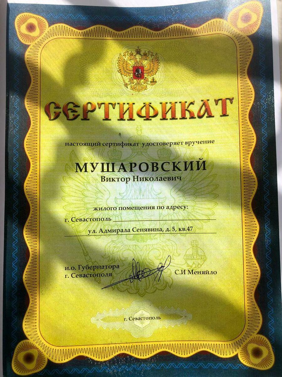 Копии документов Виктора Мушаровского