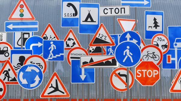Дорожные знаки около автомузея в Москве