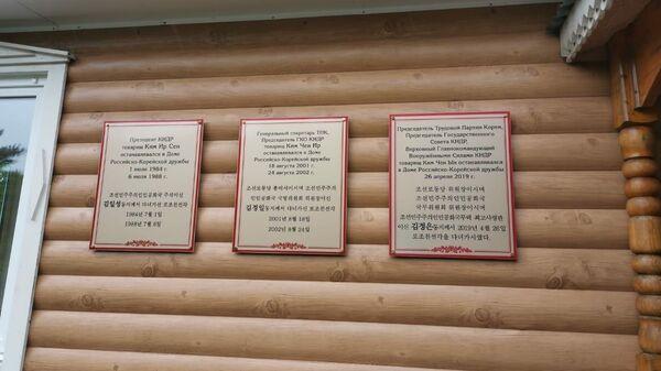 Мемориальная доска, установленная в Хасанском районе  в честь визита лидера Корейской Народно-Демократической Республики Ким Чен Ына в Приморье