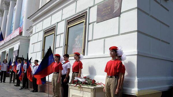 Мемориальная доска народному артисту СССР Иосифу Кобзону установлена на здании Донбасс Оперы