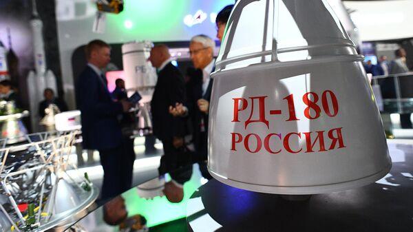 Макет двигателя РД-180, представленный на Международном авиационно-космическом салоне МАКС-2019