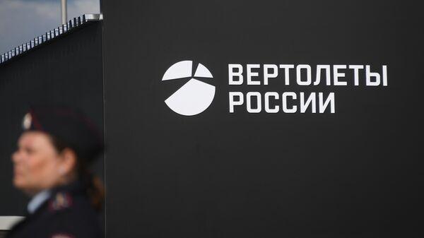 Павильон компании Вертолеты России на Международном авиационно-космическом салоне МАКС-2019 в подмосковном Жуковском