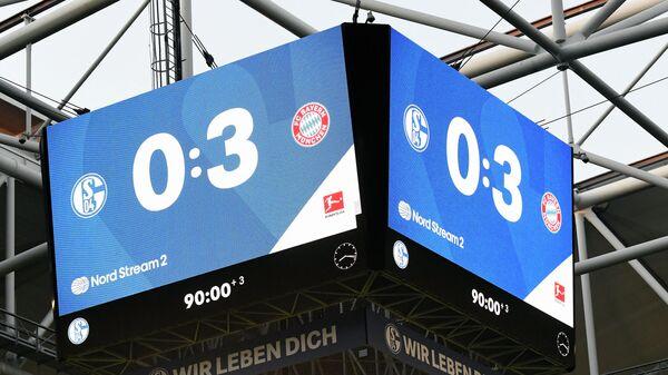 Табло матча Шальке - Бавария