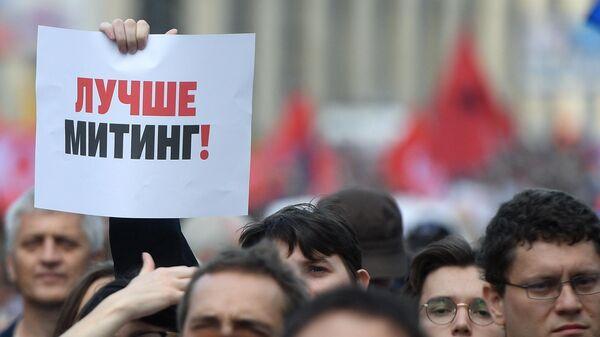 Акция в поддержку кандидатов в депутаты Мосгордумы