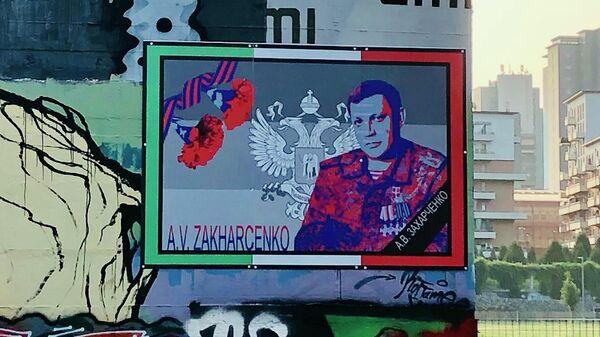 Фреска с изображением первого главы самопровозглашенной ДНР Александра Захарченко в Турине, Италия