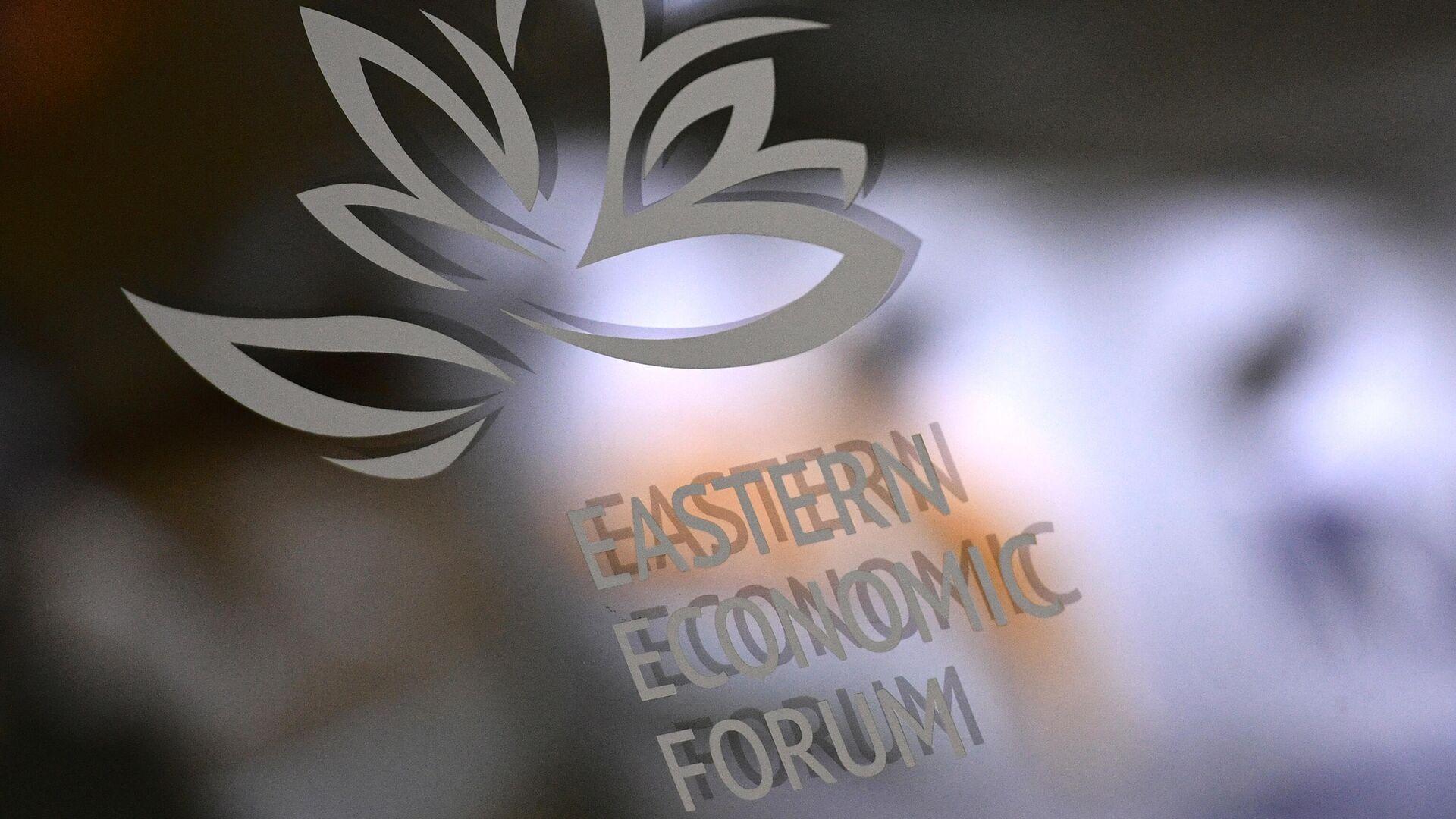 Логотип Восточного экономического форума - РИА Новости, 1920, 11.06.2021