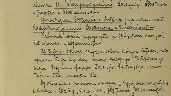 Рассекреченные документы Минобороны (4)