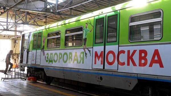 Тематический поезд Здоровая Москва во время запуска в электродепо Красная Пресня московского метрополитена