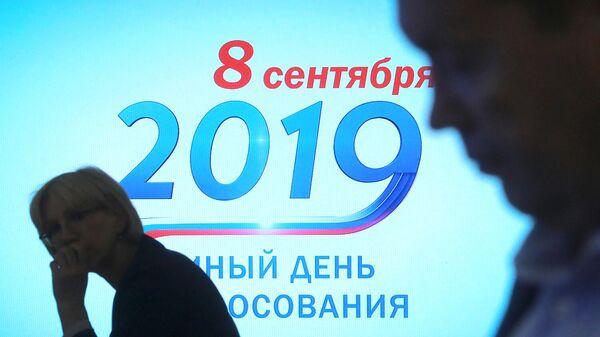 В информационном центре ЦИК России в единый день голосования 8 сентября 2019 года