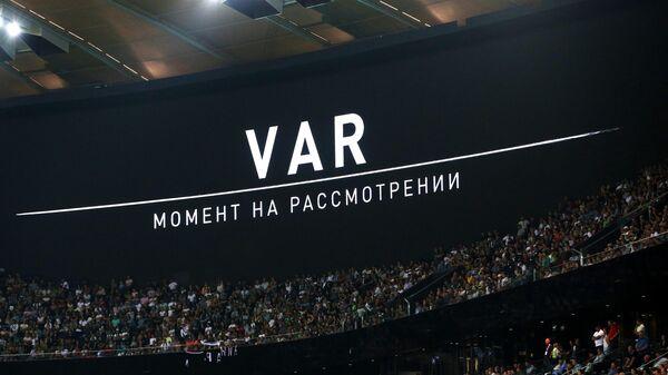 Сообщение об использовании системы видеопомощи арбитрам (VAR)