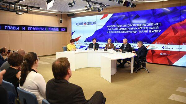 Пресс-конференция на тему: Направления сотрудничества Российского фонда фундаментальных исследований и Образовательного фонда Талант и успех