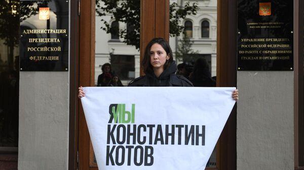 Участница одиночного пикета у здания администрации президента РФ в поддержку Константина Котова