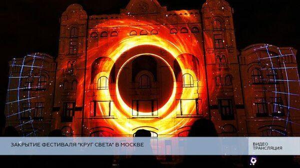 Закрытие фестиваля Круг света. Прямая трансляция