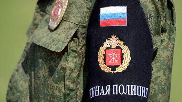 Военная полиция в России