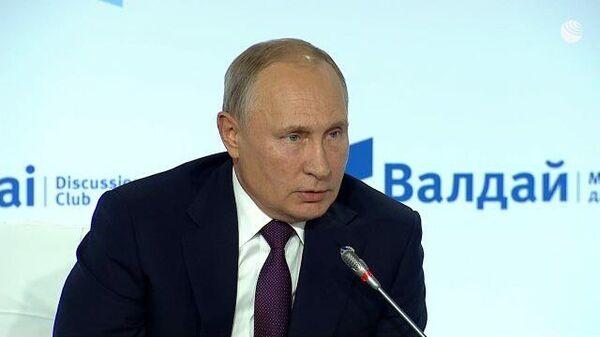 Путин о существующей системе международных отношений
