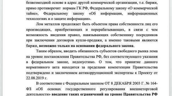 Обращение к вице-премьеру РФ Дмитрию Козаку