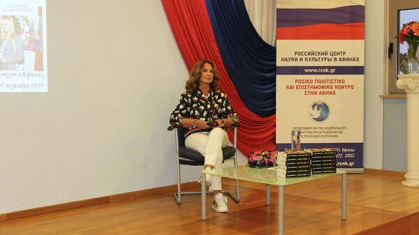 Нина Пушкова во время презентации своей книги Богиня победы в Российском центре науки и культуры в Афинах, Греция