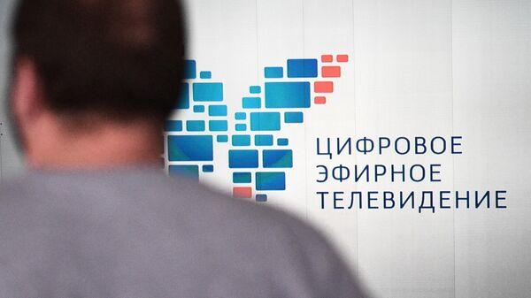 Заставка цифрового эфирного телевидения на экране Центра управления полетами во время церемонии отключения аналогового телевещания