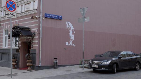Граффити с изображением народного артиста СССР Марка Захарова на стене дома в Настасьинском переулке, рядом с театром Ленком