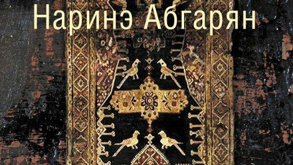 Обложка книги Наринэ Абгарян Дальше жить