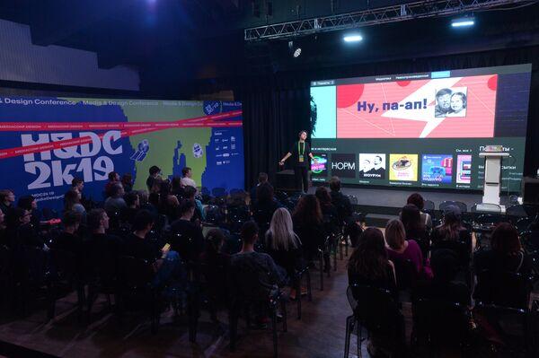 Конференция по медиадизайну M&DC2k19, организованная МИА Россия сегодня