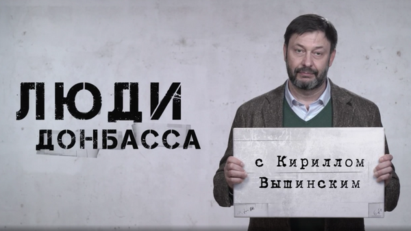 Люди Донбасса — новый проект Кирилла Вышинского. Владимир Цемах