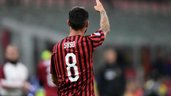 Нападающий Милана Сусо