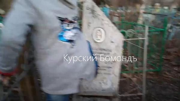Курские школьницы разрушили надгробия на кладбище