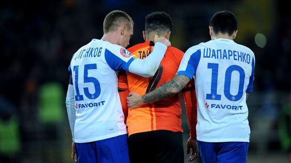 Футболисты киевского Динамо утешают игрока Шахтера Тайсона