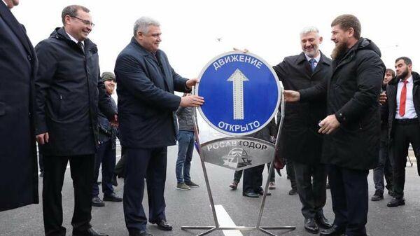 Церемония открытия участка 705 – 718 км трассы Р-217 Кавказ в Чеченской Республике