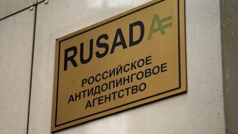 Табличка у офиса Российского антидопингового агентства РУСАДА.