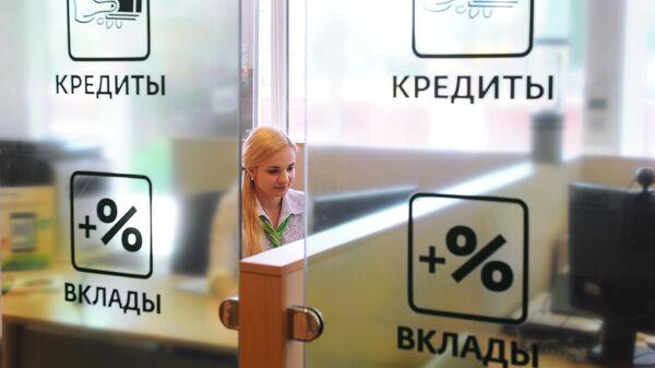 Менеджер в офисе по обслуживанию физических лиц ПАО Сбербанк