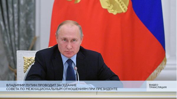 LIVE: Владимир Путин проводит заседание Совета по межнациональным отношениям при Президенте