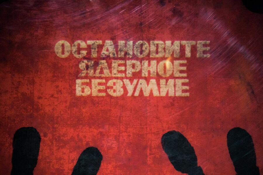 Надписи на стенах противоатомного убежища С-2 в Севастополе
