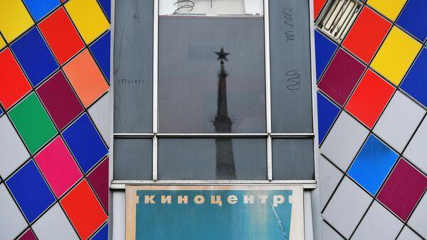 Отражение в окне киноцентра Соловей на Красной Пресне в Москве. 2 декабря киноцентр закрылся, здание начали сносить