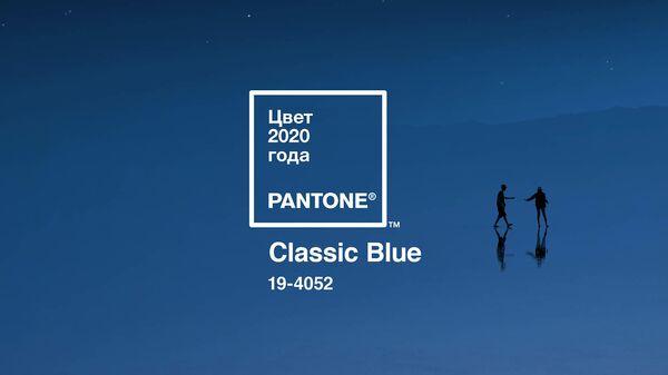 Цвет PANTONE 19-4052, Classic Blue (Классический синий)