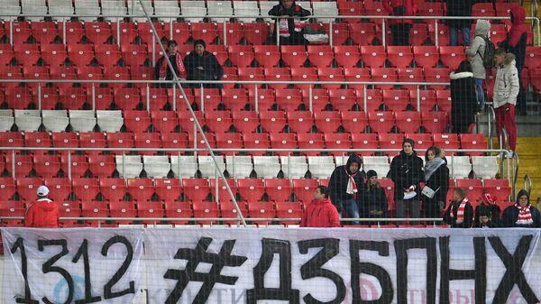 Трибуны стадиона Открытие Арена, покинутые болельщиками Спартака