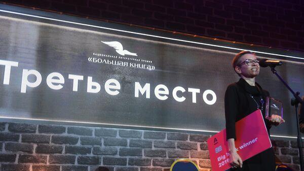 Премию «Большая книга» получила автобиография Венедикта Ерофеева