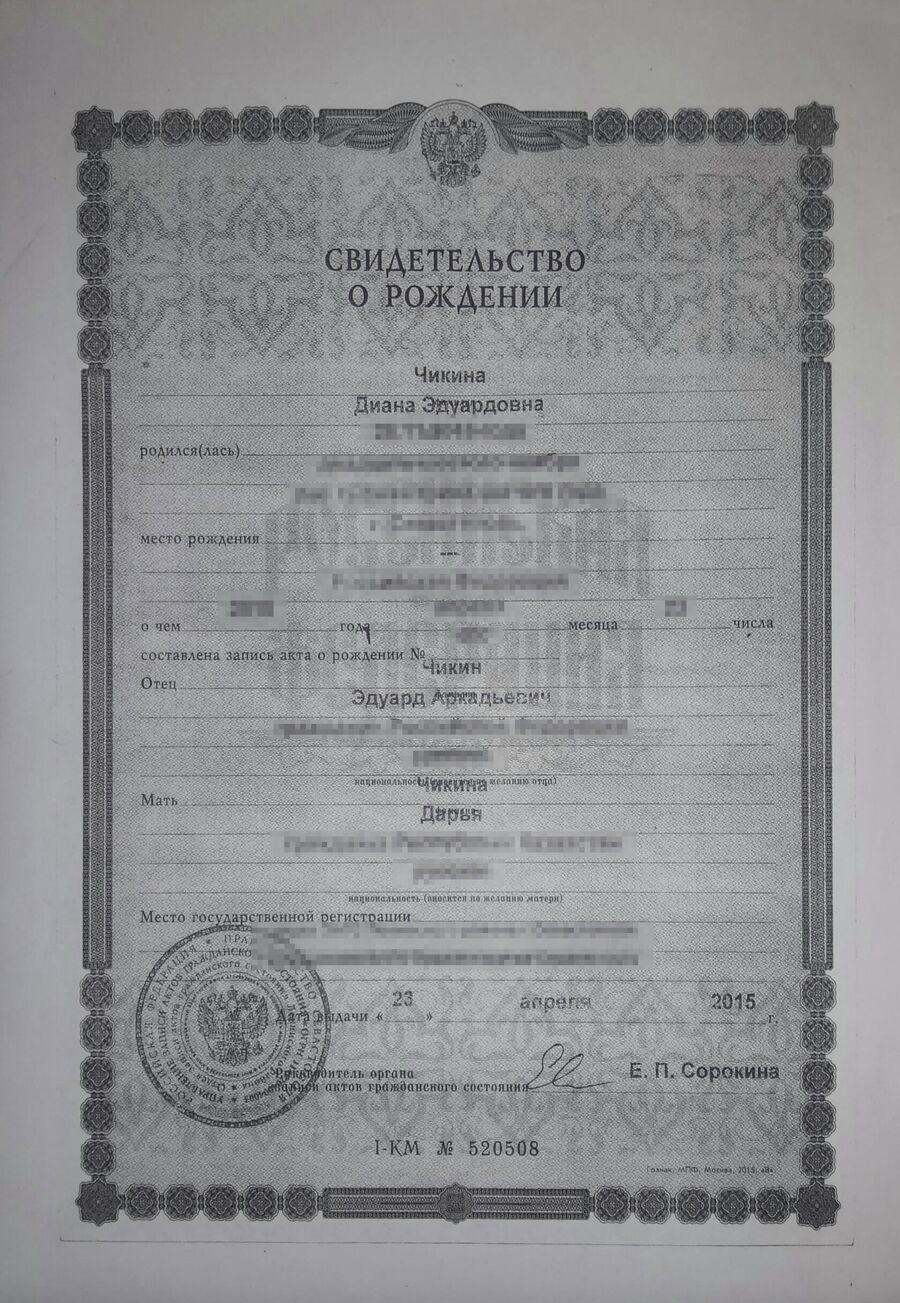 Документы про девочку из Севастополя, которой отказывают в гражданстве