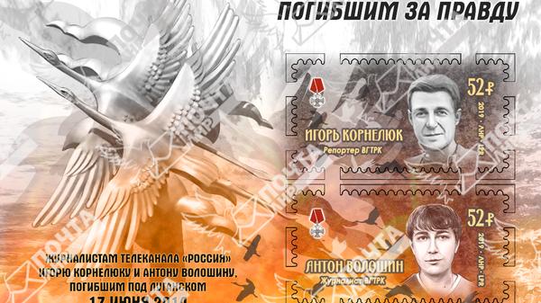 Блок художественных марок Погибшим за правду, посвященный памяти журналистов ВГТРК Игоря Корнелюка и Антона Волошина, погибшим в Донбассе