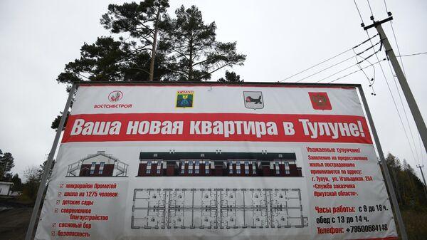 Информационный стенд о строительстве домов в Тулуне для жителей, пострадавших от наводнения.