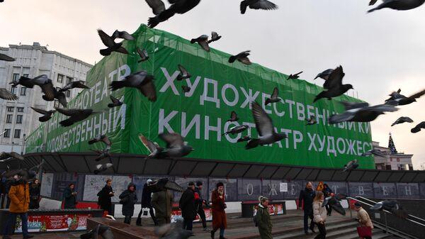Здание находящегося на реставрации кинотеатра Художественный в Москве