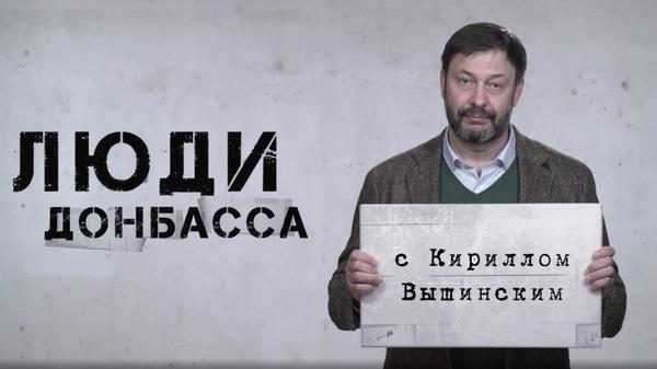 Люди Донбасса. Есть люди, которые готовы услышать эту правду. Наталья Никанорова о том, почему люди возвращаются в Донбасс