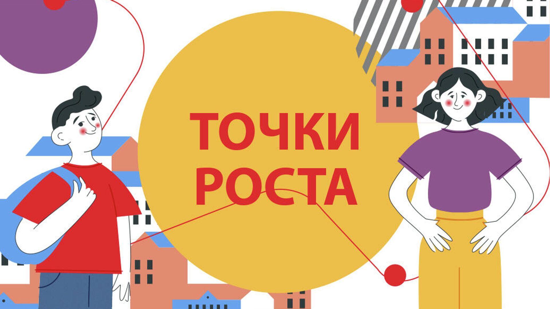 Точки роста: как IT-образование стало доступным сельскому школьнику - РИА Новости, 1920, 24.12.2019