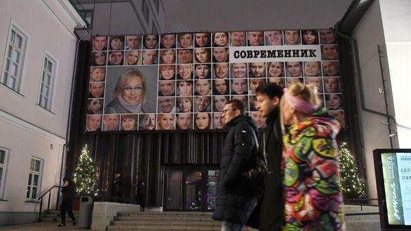 Прохожие у здания Московского театра Современник