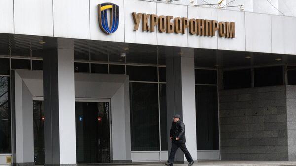 Здание ГК Укроборонпром в Киеве