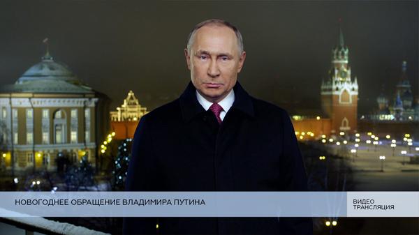 LIVE: Новогоднее обращение Владимира Путина