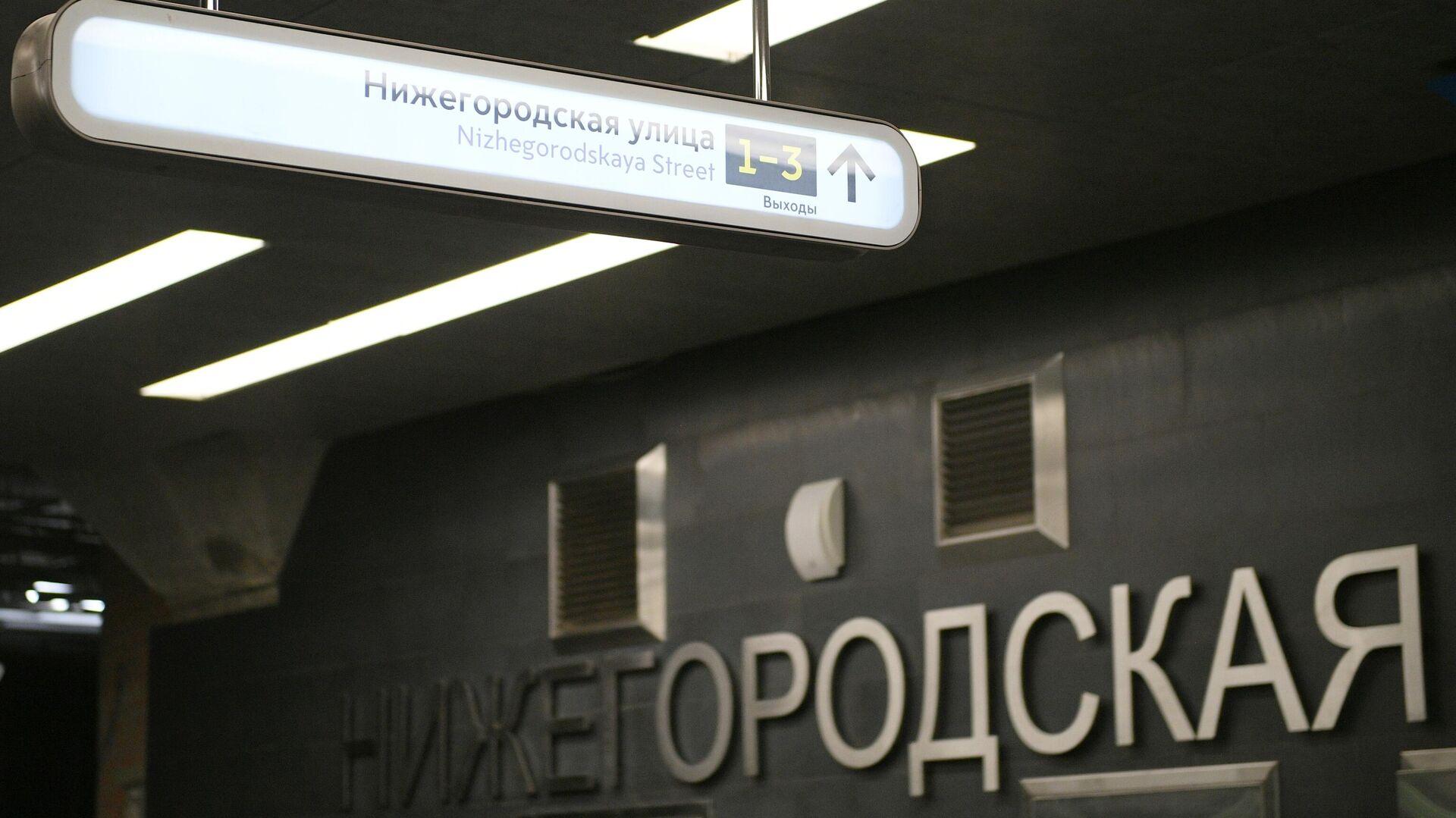 Строительство станции метро Нижегородская в Москве - РИА Новости, 1920, 24.07.2021